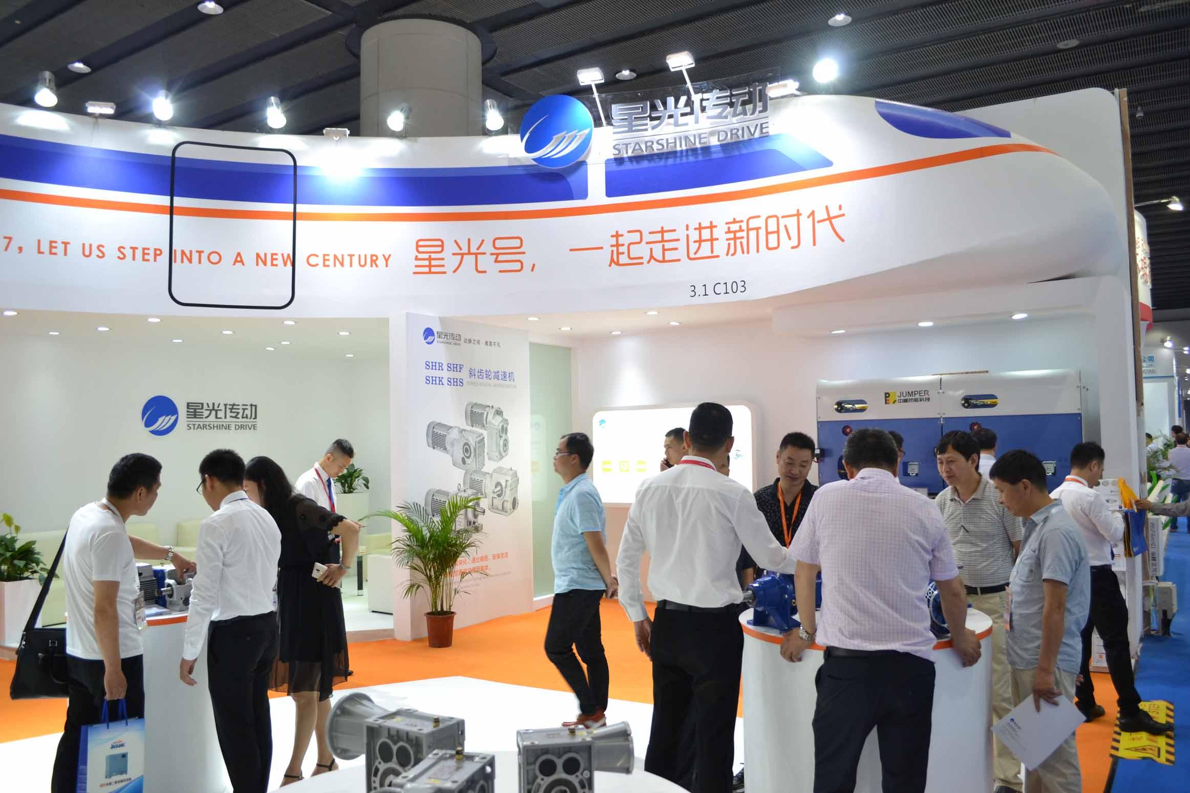 Industrial Exhibition 2017