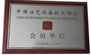 China entertainment technology association