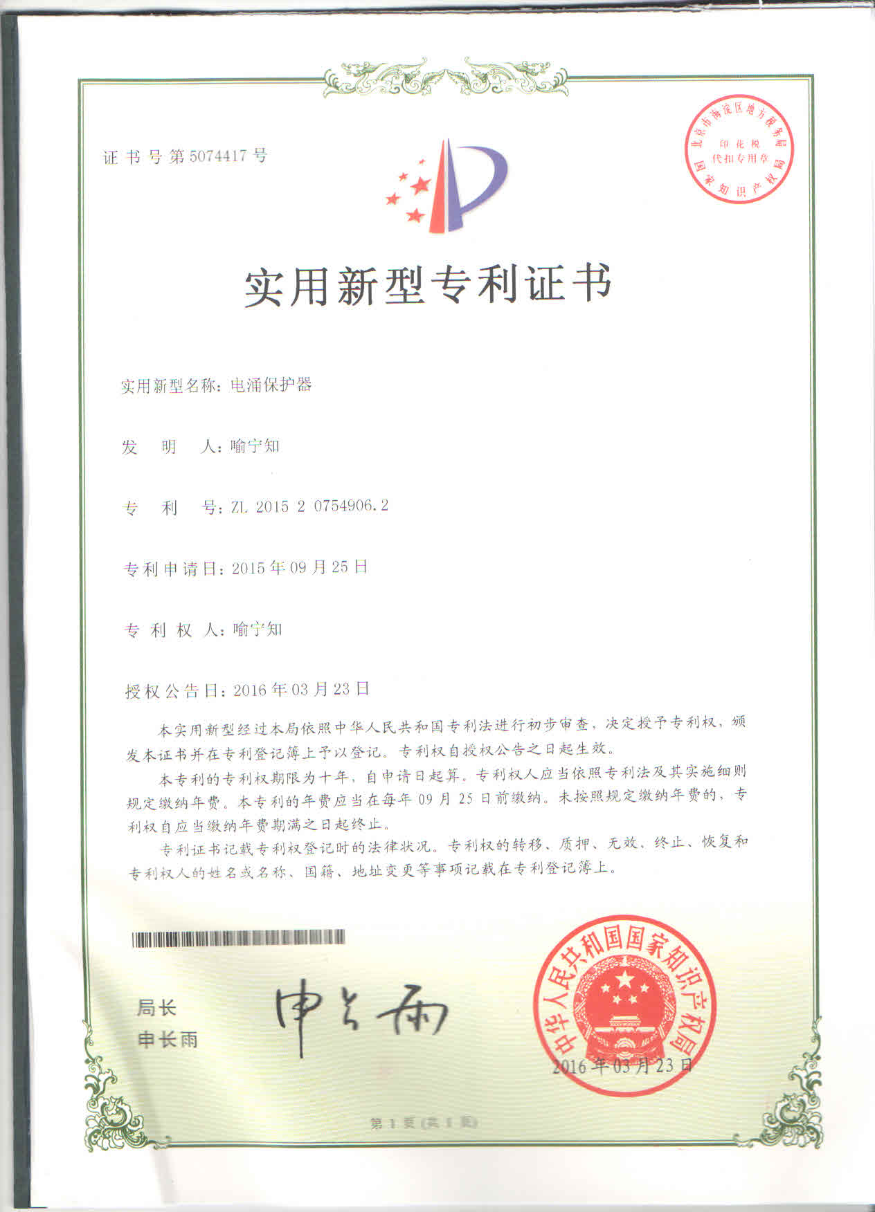 Patent certificate of Class B SPD