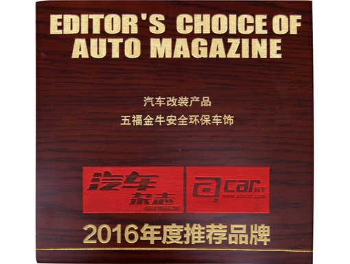 Editor's Choice of Auto Magazine