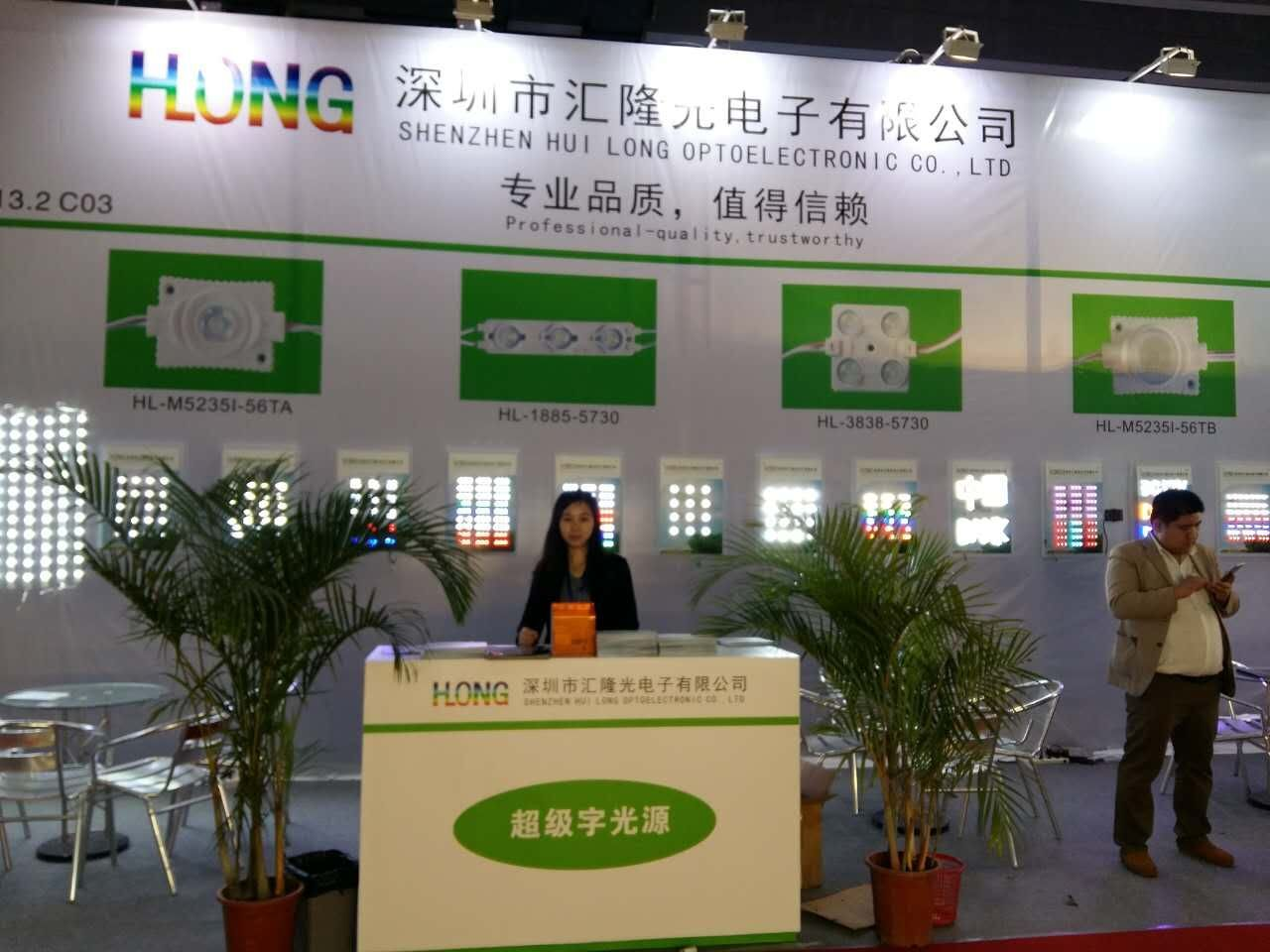 2016 Guangzhou Exhibition