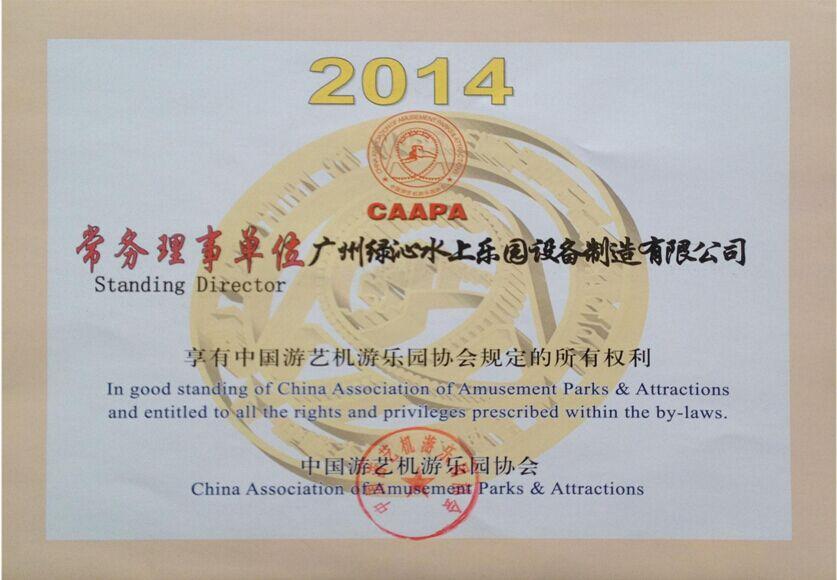 Standing Director of CAAPA