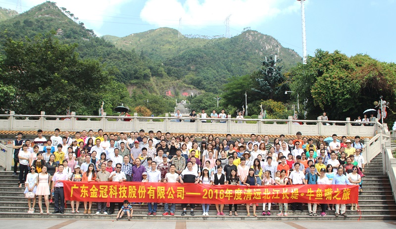 Company team member travel together to Guandong Qingyuan Famous Scenic spot in 2016
