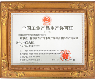 Production License of Life Jacket