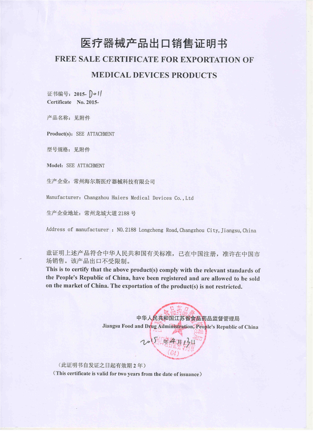 Free Sale Certificate for Exportation of Medical Devices