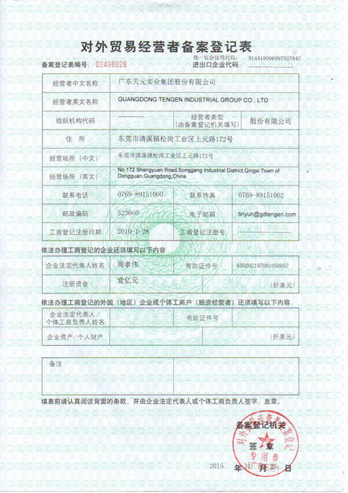 Foreign trade business registration form
