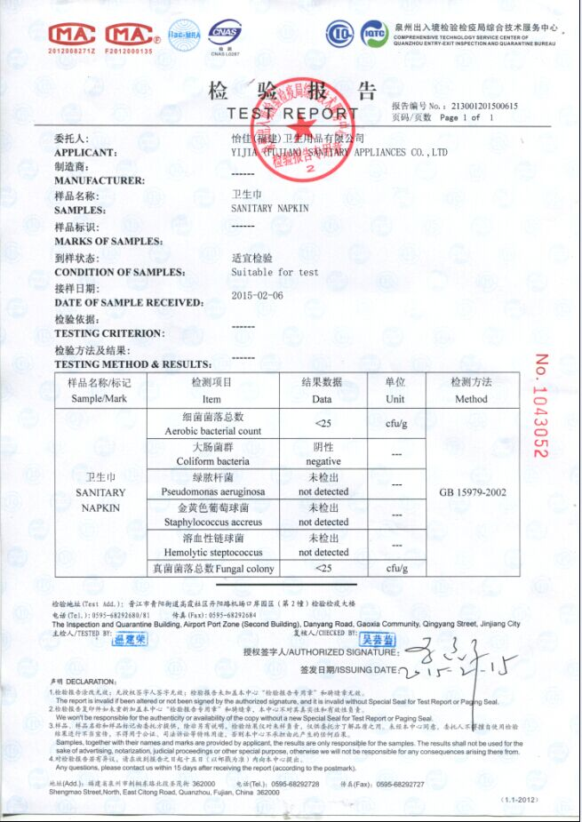 Sanitary Napkin Test Report