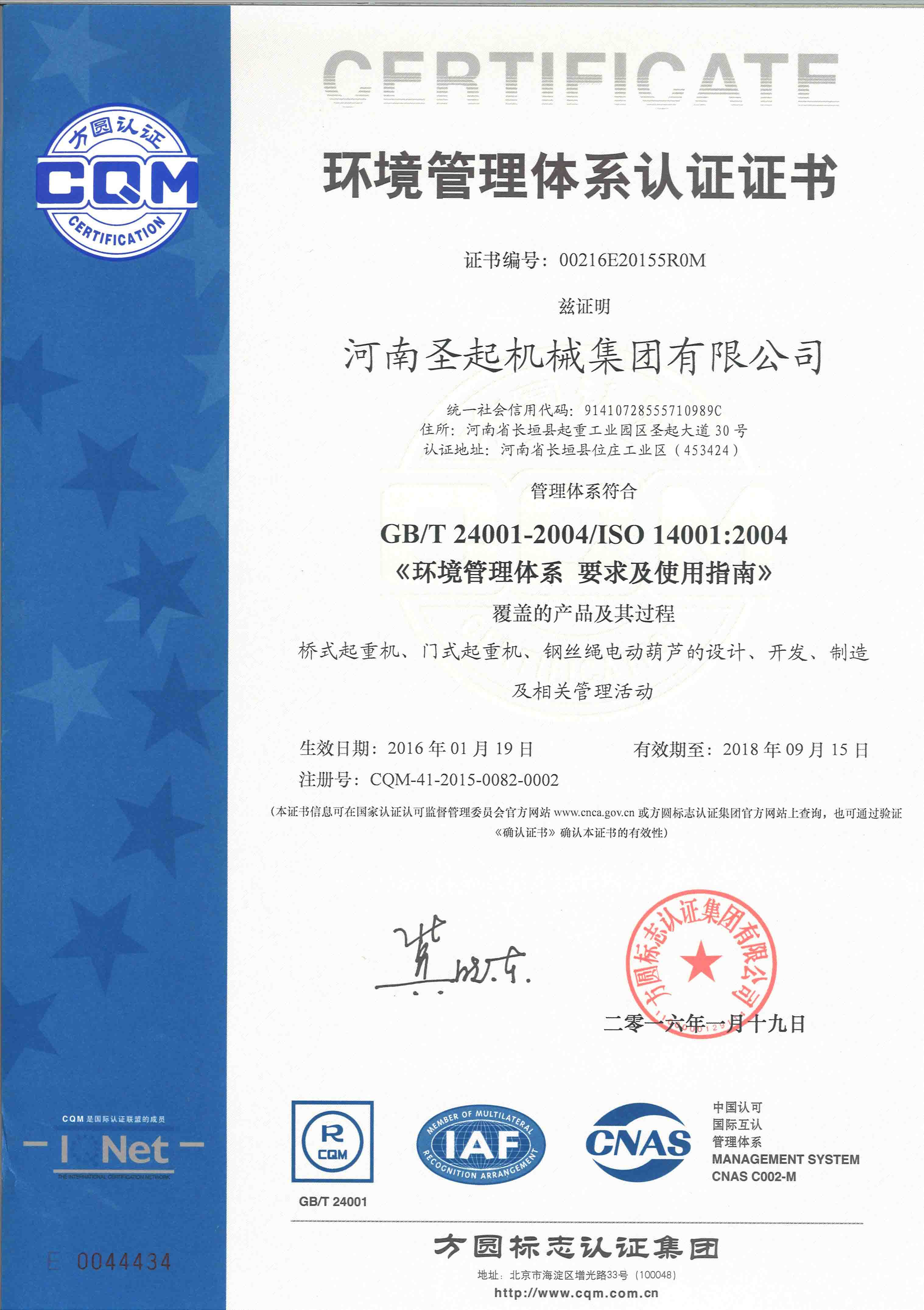 Environment Management Quality Certificate