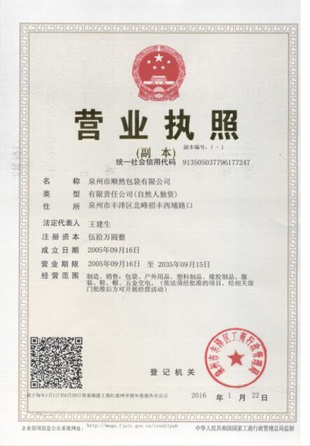 Quanzhou Sowland Bag