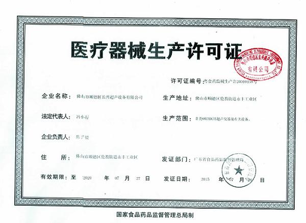 CFDA License-YUE 20010158