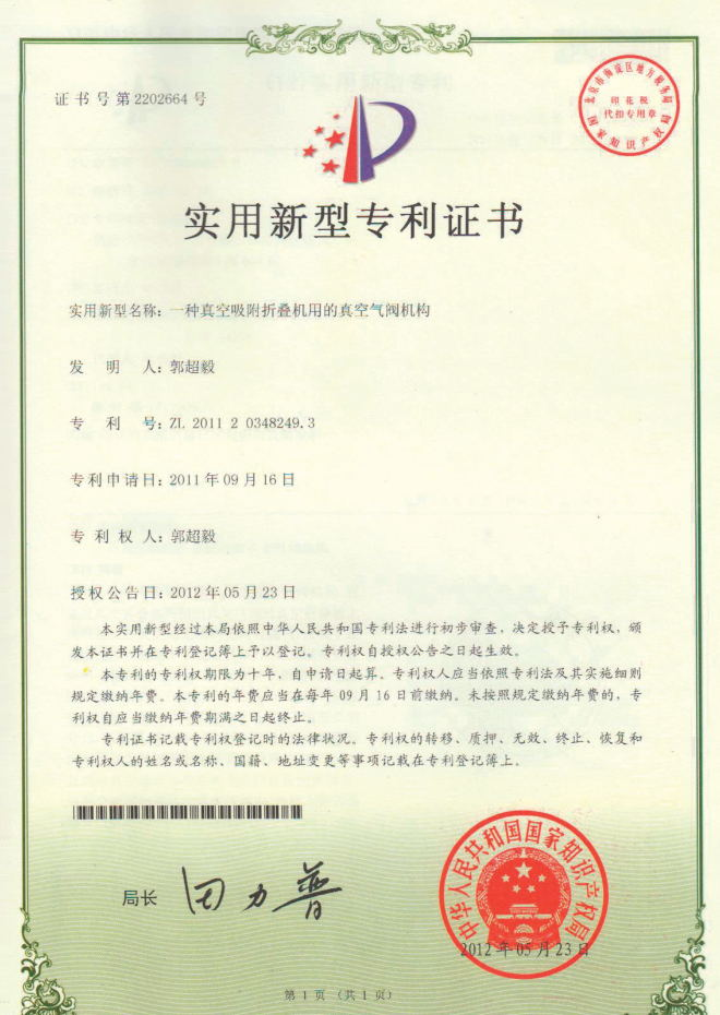 Practicability new type patent certificate
