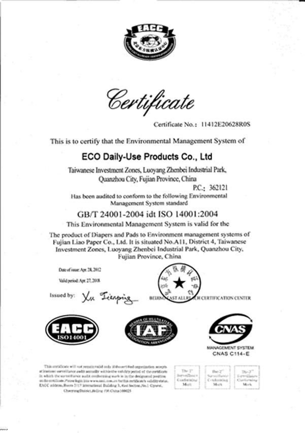 ISO14001 certificate[Feb 24,2014]