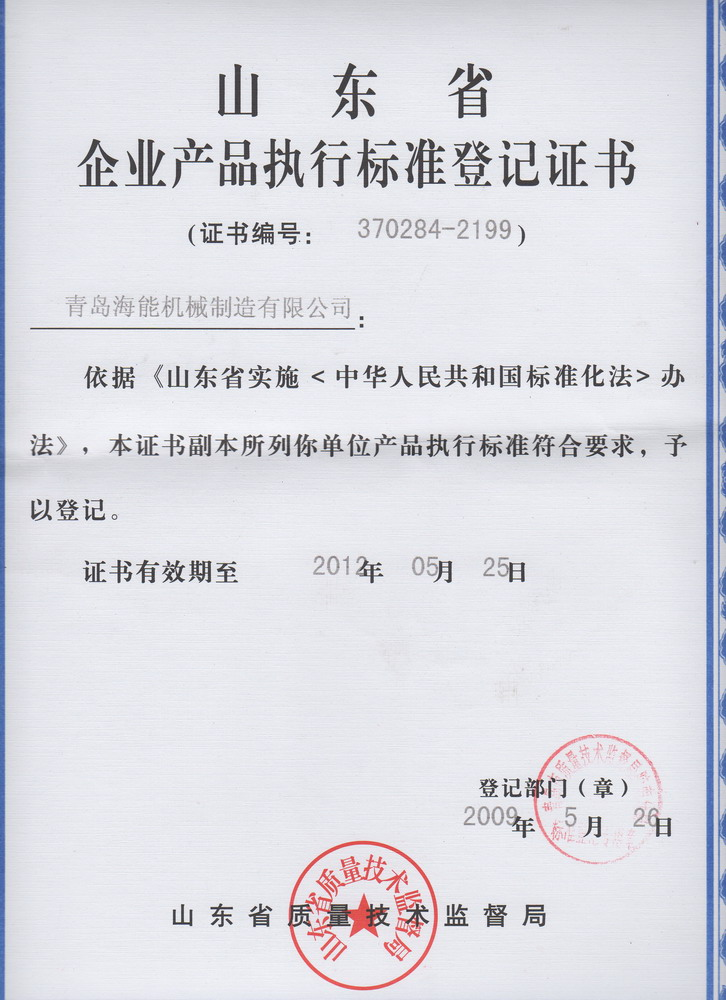 The production license