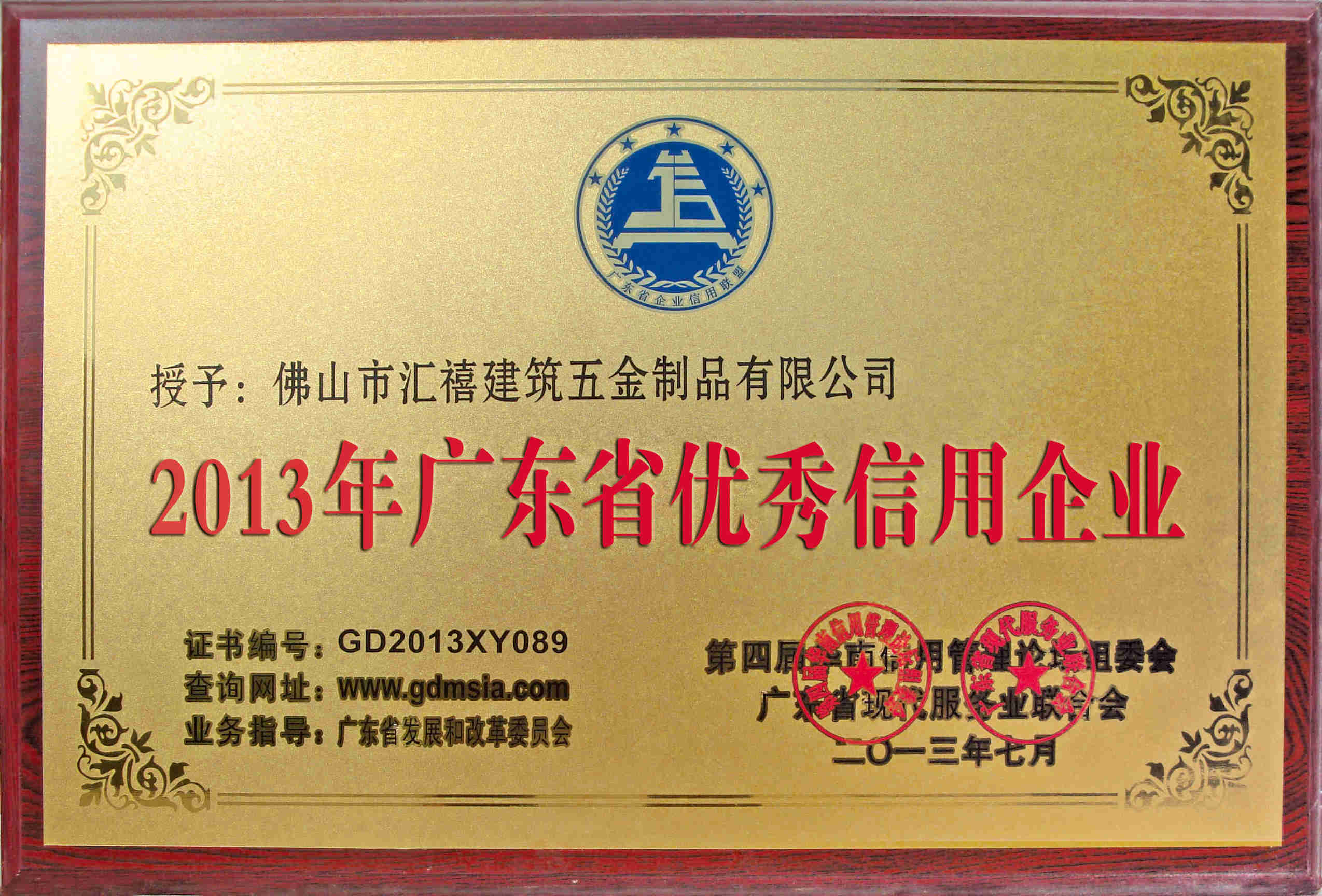 2013 Guangdong High-Integrity Enterprise