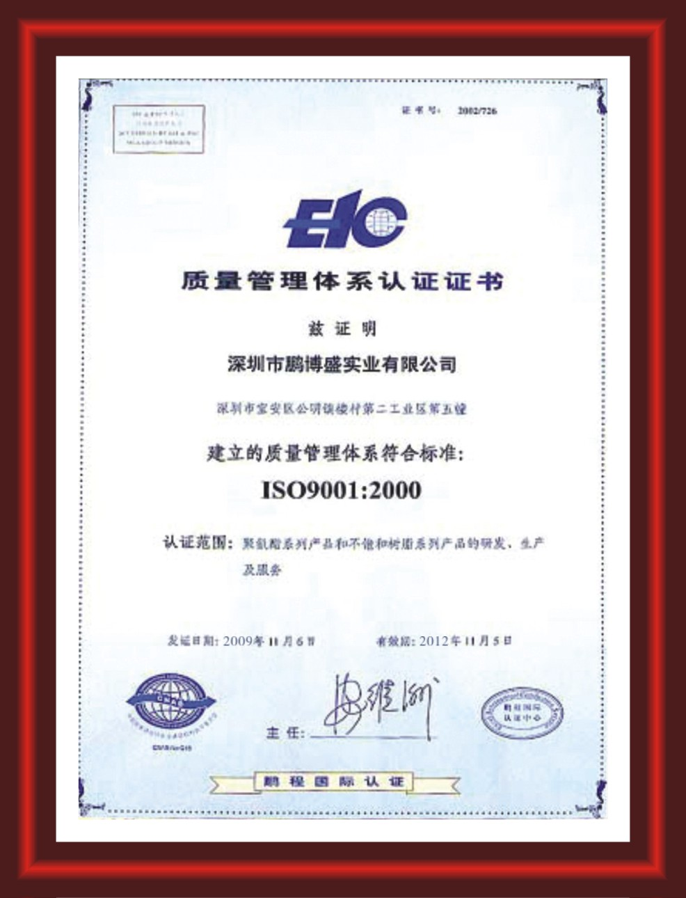Shenzhen Pepson ISO Certificate(chinese)