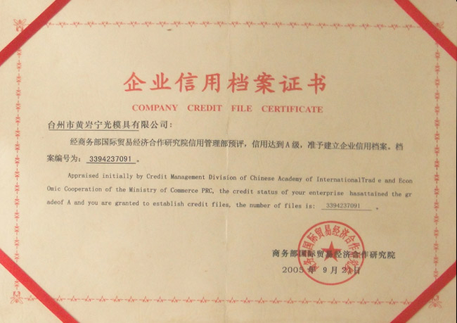 A Grade Certification for International Trade and Economic Cooperation