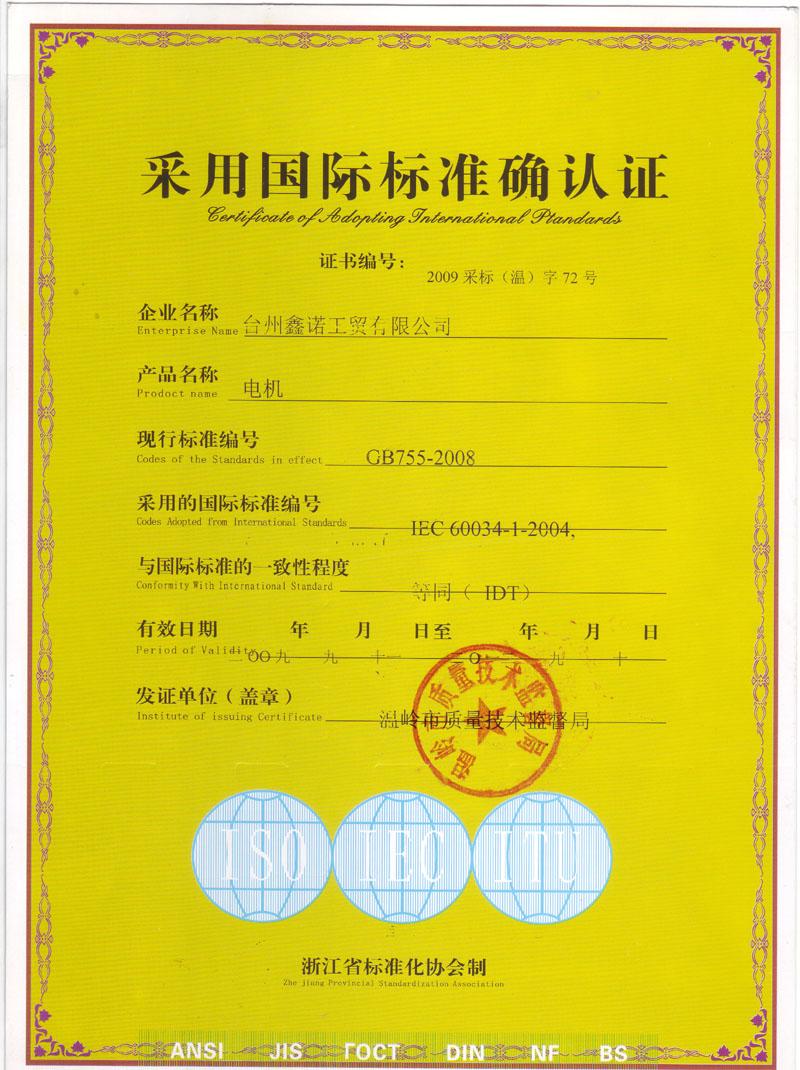 Certificate of Adopting International Standard