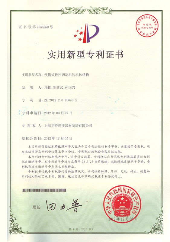 Patent for Portable Cnc Cutting Machine