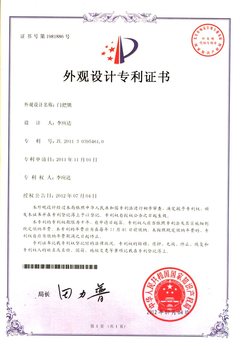 HONGLG Appearance Patent Certificate