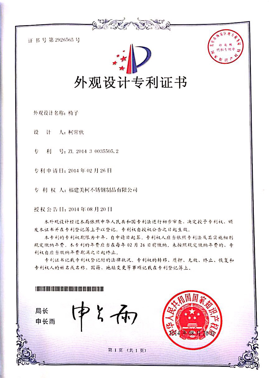 Appearance Design Patent Certificate-----The chair