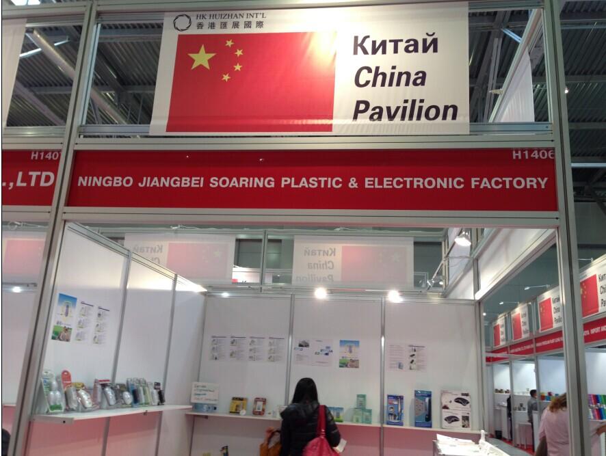 International Exhibition Centre H1406 (20140915-20140918)