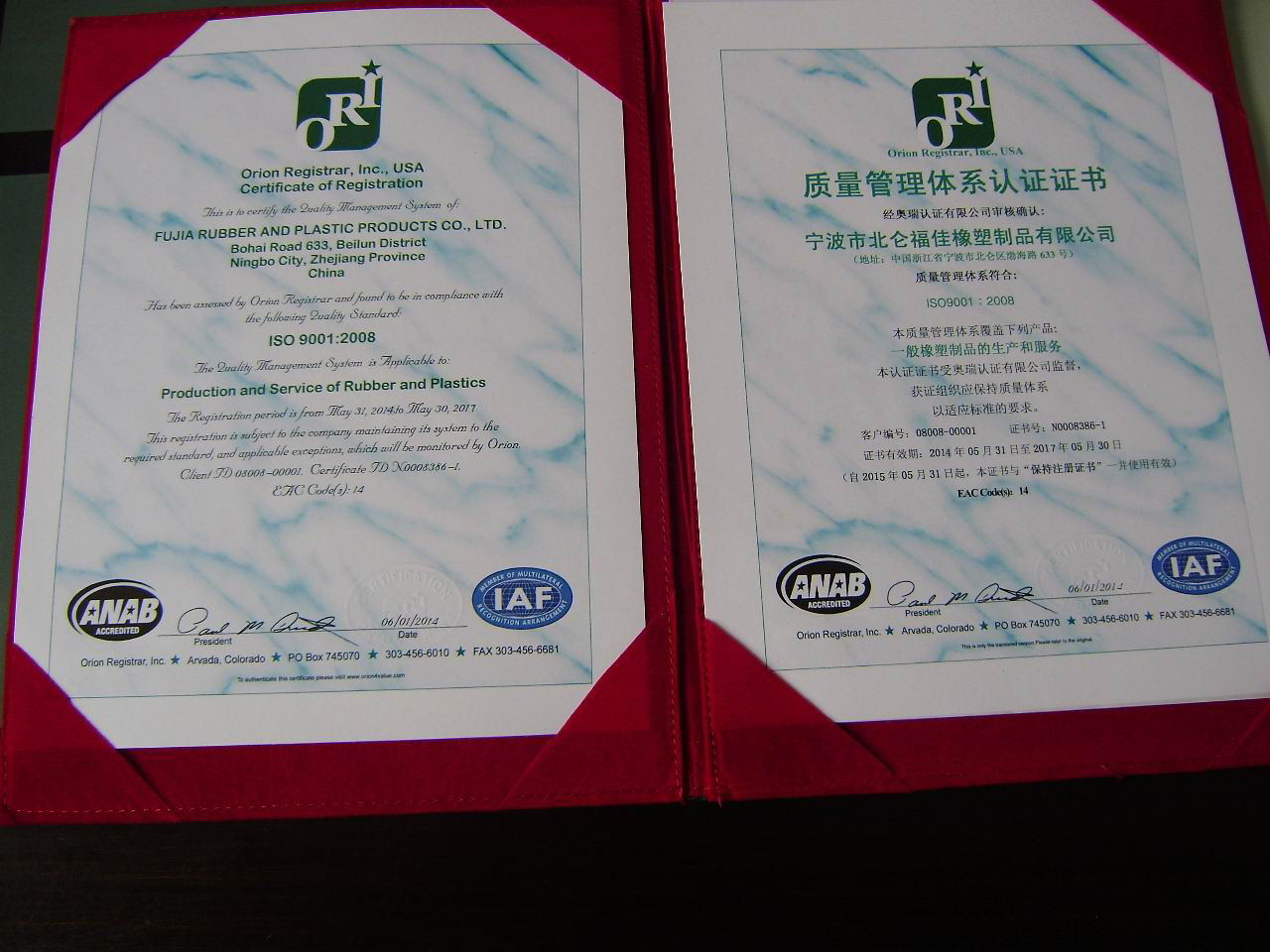ISO9001/2008