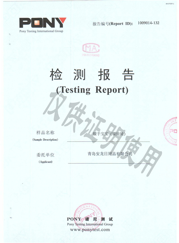 Test report for hand warmer by PONY