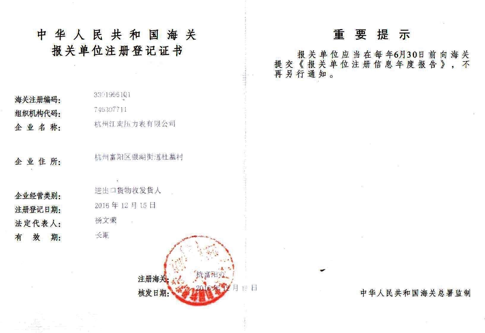 Declaration Entity Registration Certificate