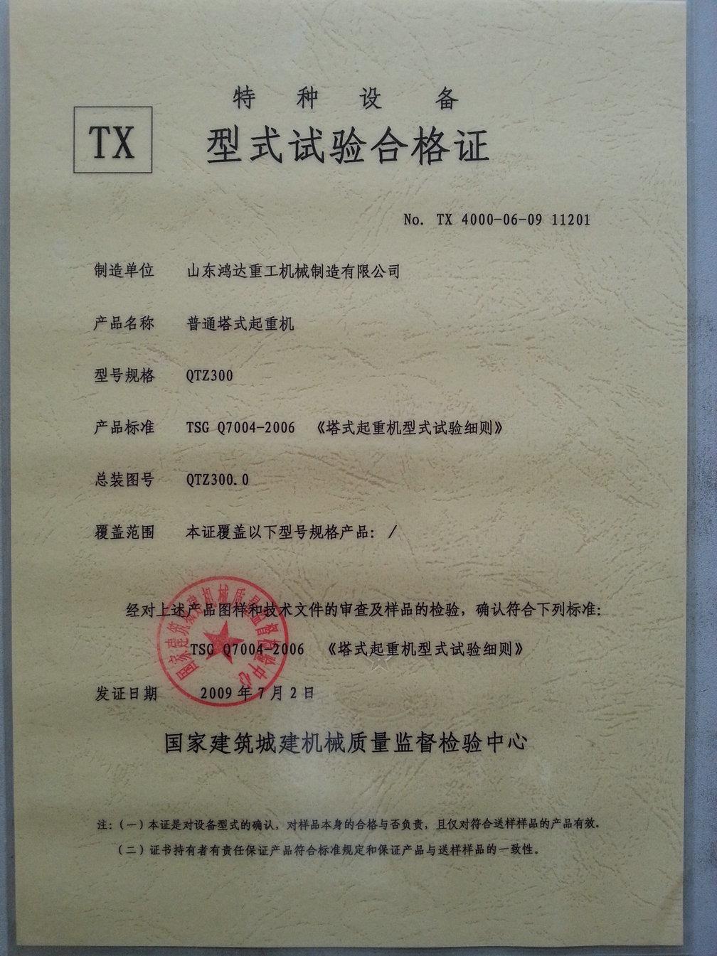 type test certificate for hongda tower crane-QTZ300