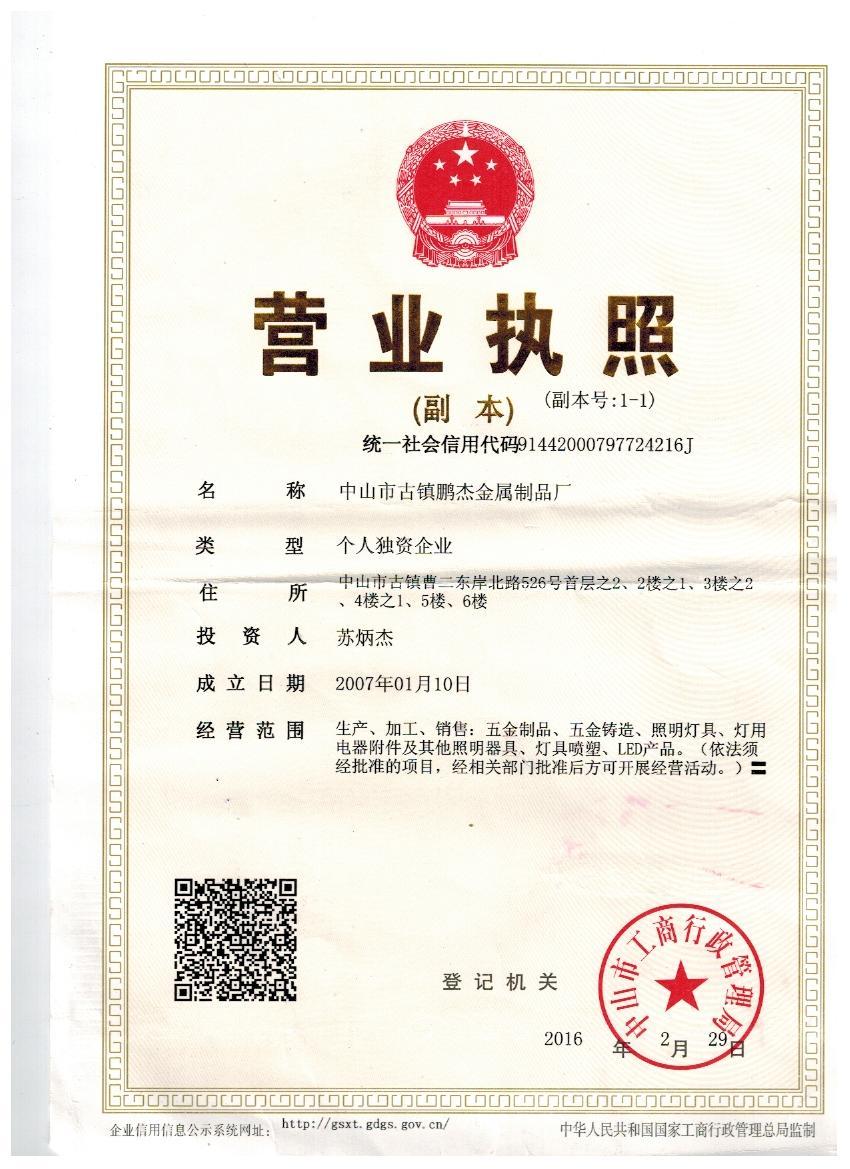 Factory Certificate