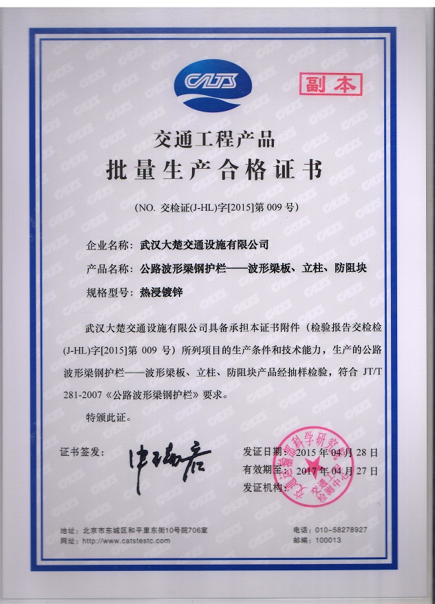 Certificate of Qualification for Mass Production of Traffic Engineering Products 3