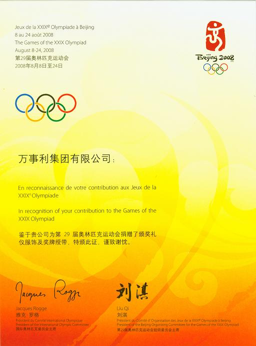 2008 Beijing Olympic Games supplier