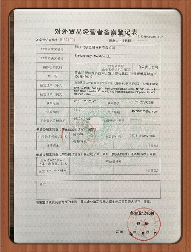 Export Business Registration Form