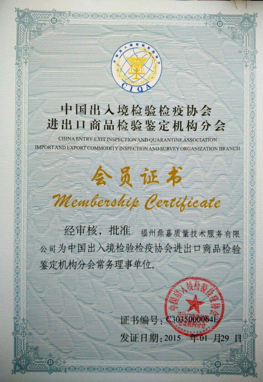 Menbership Certificate