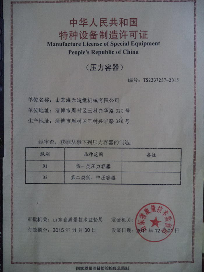 SPECIAL EQUIPMENT CERTIFICATION