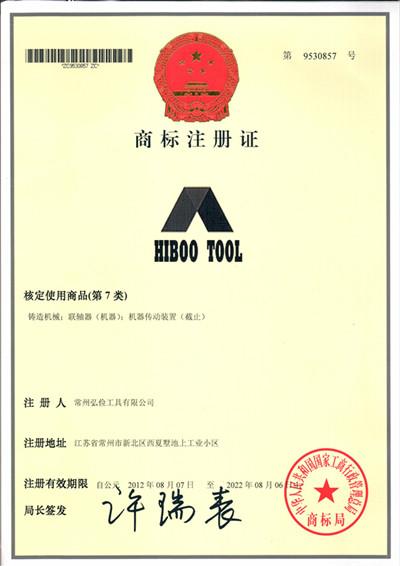 Hiboo Brand registed certificate