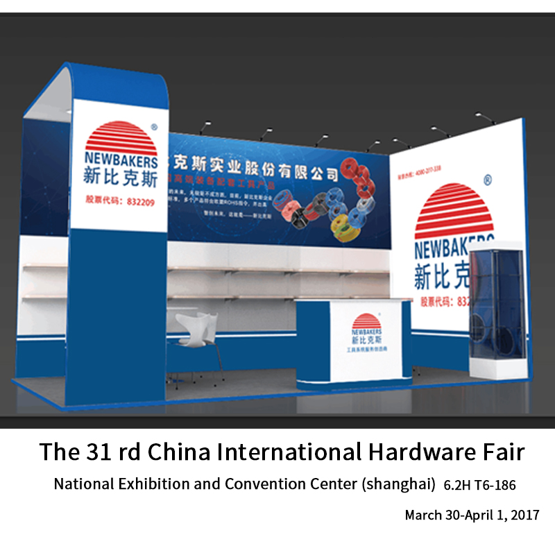 The 31 rd China International Hardware Fair(Shanghai) 6.2H T6-186