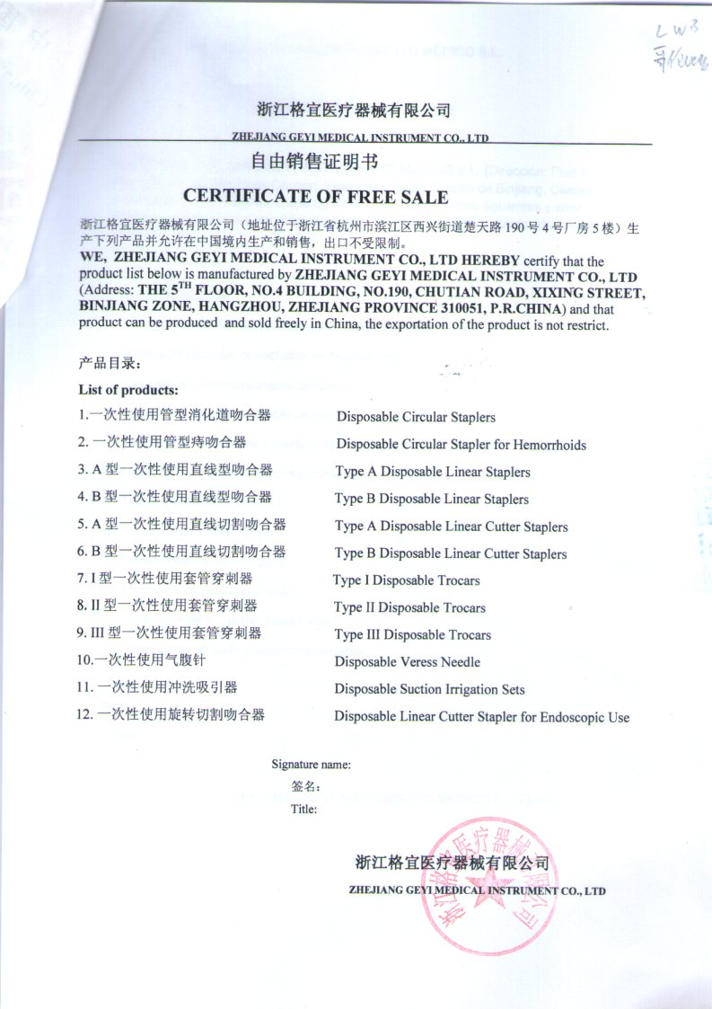 Certificates of free sale new simple proposal template business certificate of free sale zhejiang weekly progress report sample certificate of free sale certificate of free yadclub Gallery