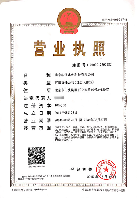 company certificate-1