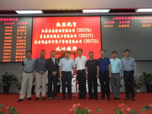 listed on Shanghai Stock Exchange