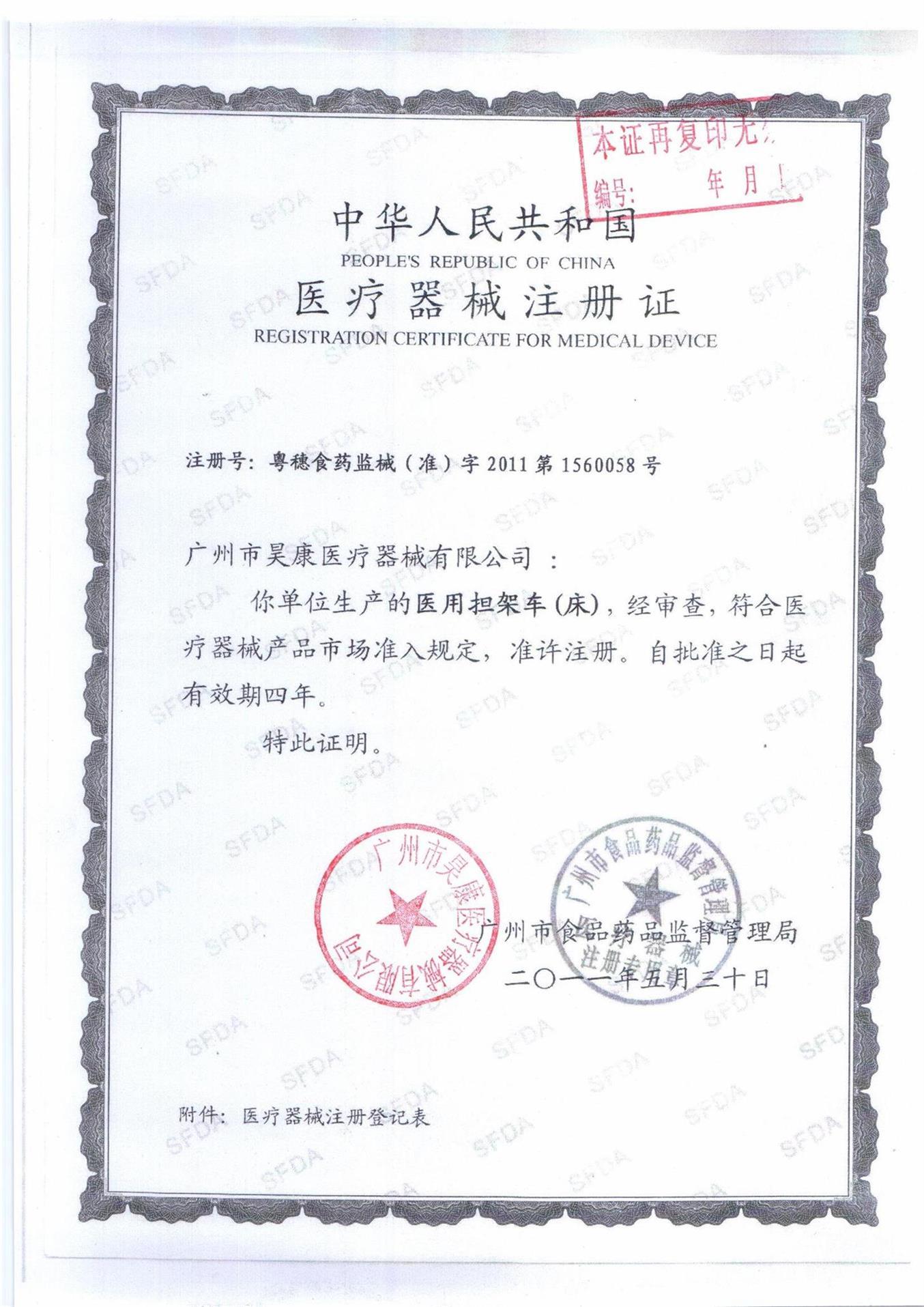 REGISTRATION CERTIFICATE FOR MEDICAL CART
