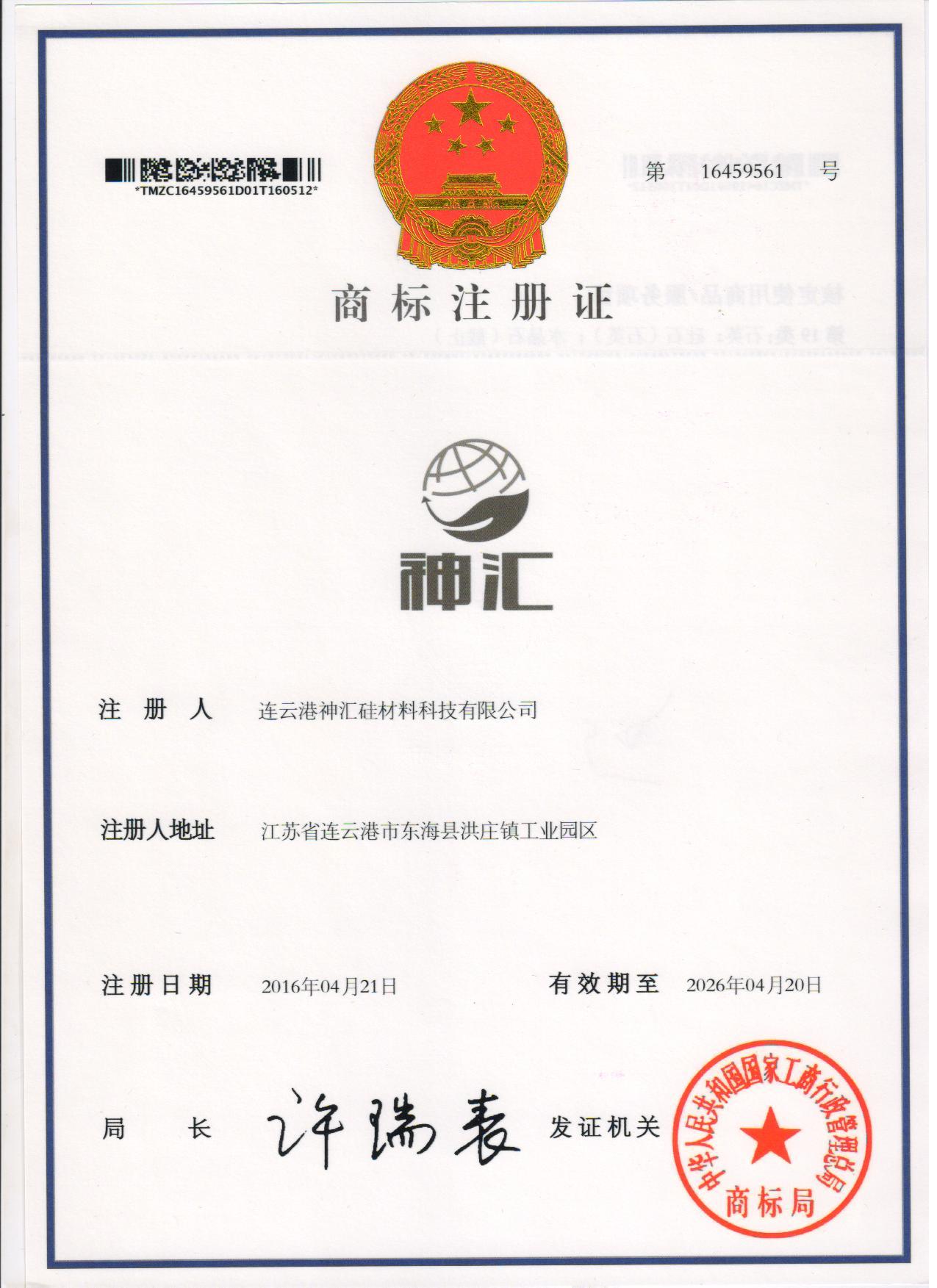Trademarks-shenhui