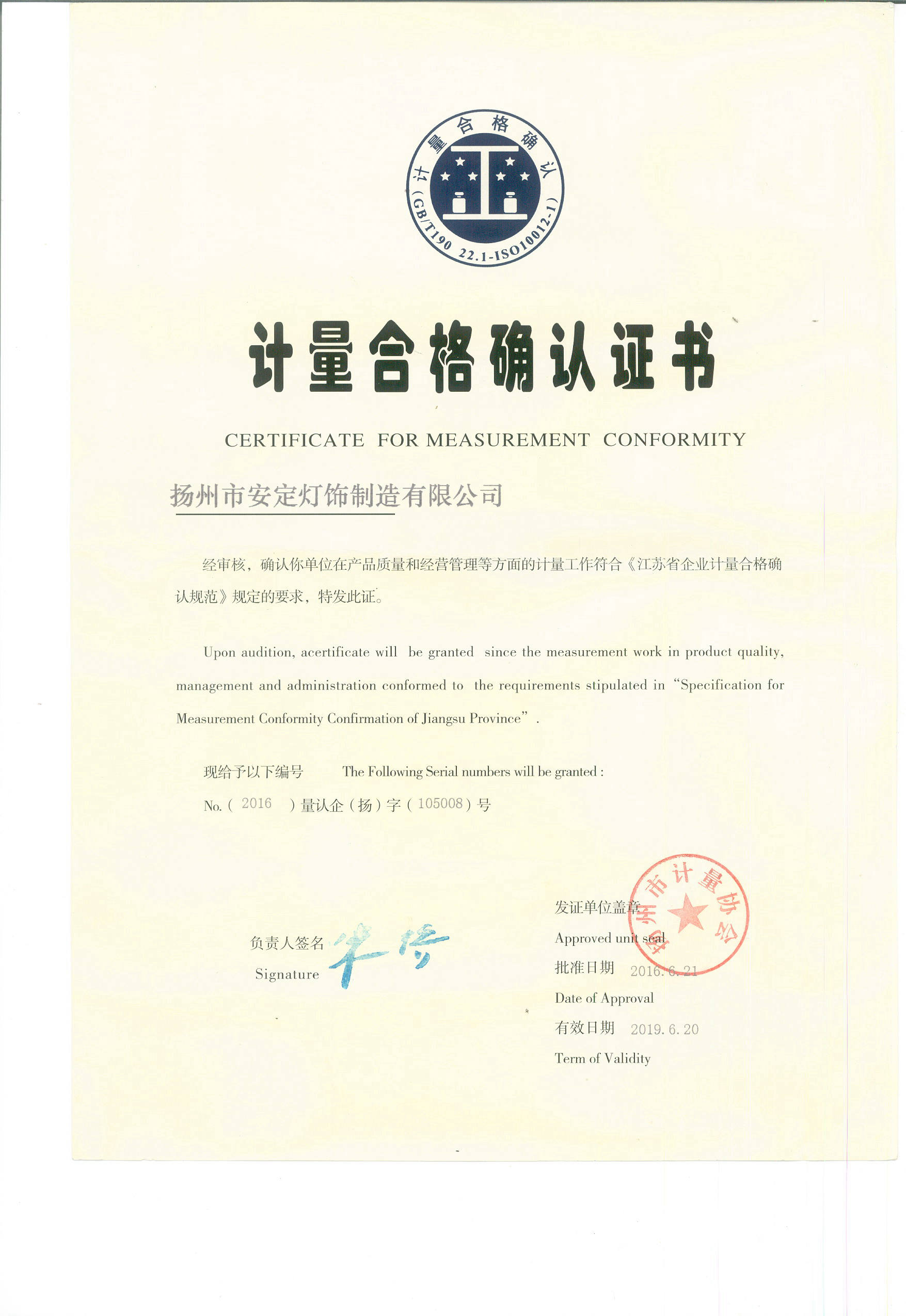 Qualified to confirm measurement certificate