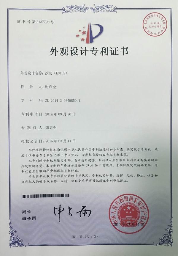 certificate of design patent5