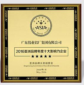 2016 Asia brand top 10 influence enterprice