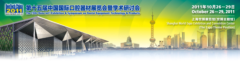 We will attend The 15th DenTech China Dental Exhibition 2011