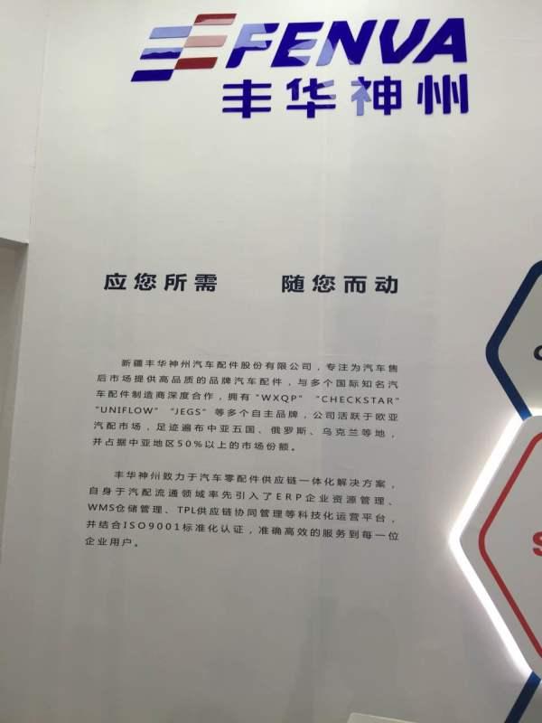 XINJIANG FENVA AUTOPARTS CO.,LTD.