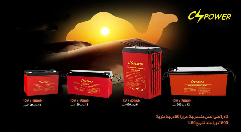 CSPOWER hot sale high temperature deep cycle gel battery 12V100Ah 200Ah
