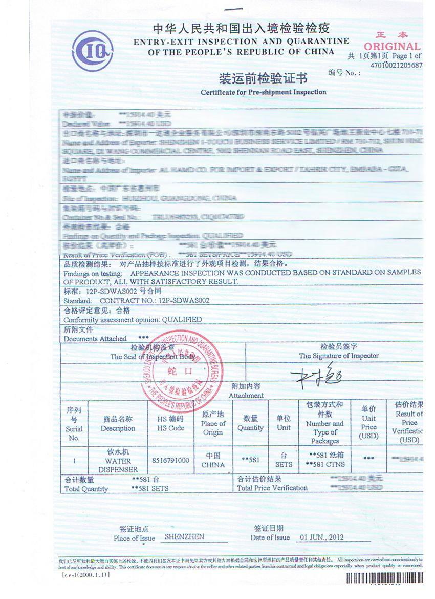 CIQ certificate to Egypt