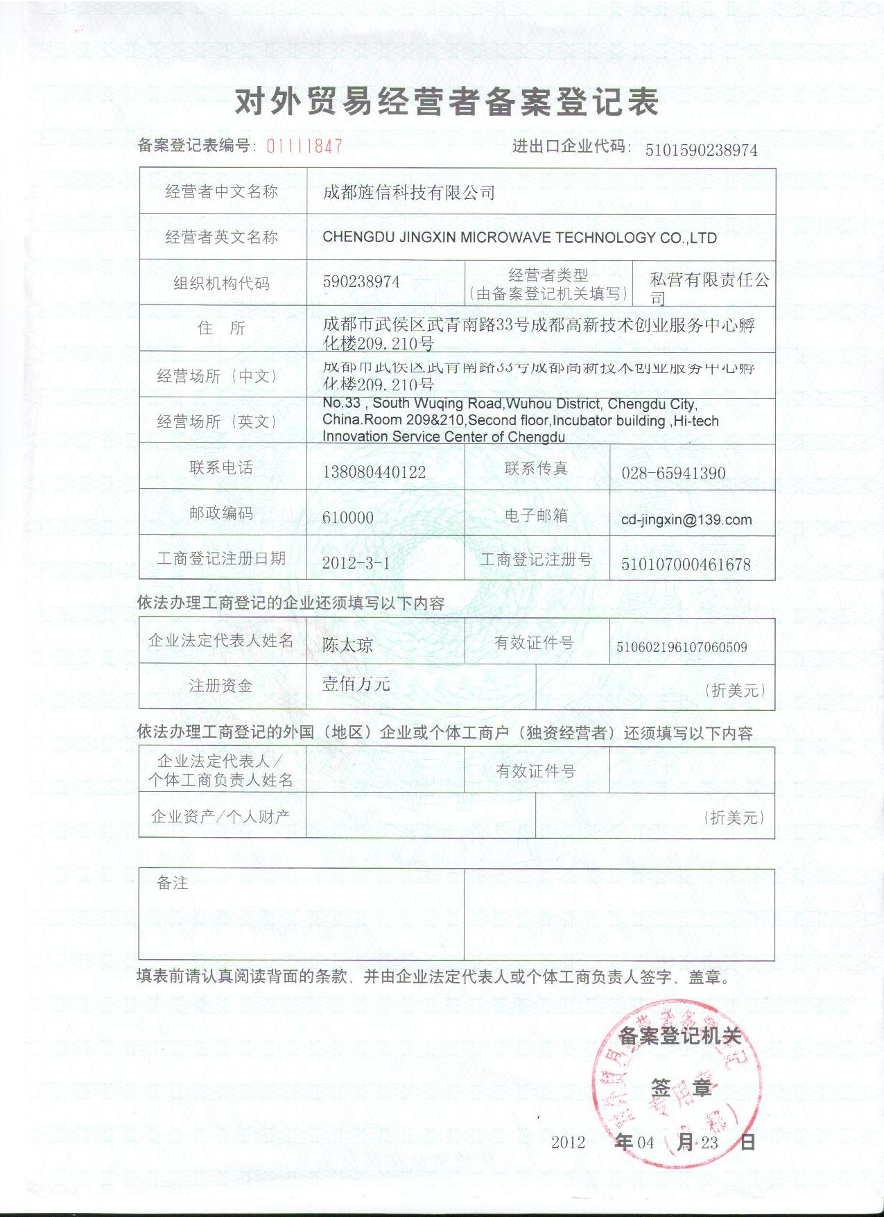 foreign trade registration form